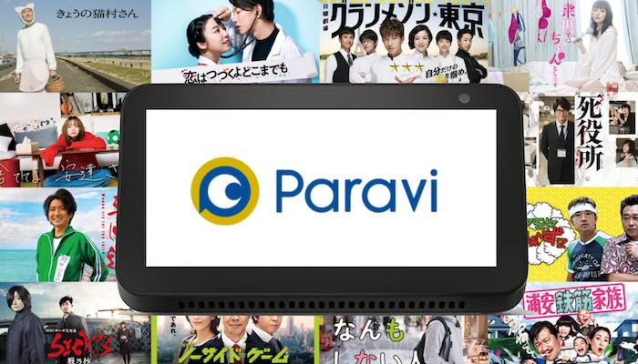 日本最大級の国内ドラマアーカイブ!!『Paravi』についてレビューしてみた